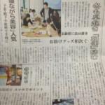 『朝活手帳2012』今朝の日本経済新聞に掲載いただきました