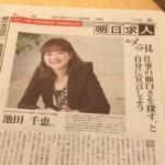 2012年3月5日 朝日新聞朝刊「あの人とこんな話」掲載いただいています
