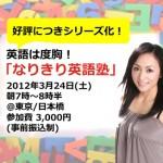 【募集開始】3/24 Before9 大西仁美さん「なりきり英語塾」
