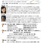 7月15日(日)ふるさと、福島県いわき市で講演いたします。