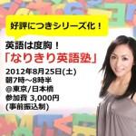 【開催報告&募集開始】Before9 大西仁美さんの「なりきり英語塾」
