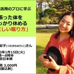 【Before9】1/15(火)頑張った体をしっかり休める睡眠講座