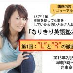 "【Before9】2/9(土)は、英語の""L""と""R""を完璧にする講座開催"