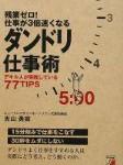 【朝型人間探訪】「ゴジラー」吉山勇樹さん