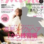 【メディア掲載】女性ファッション誌「mina」で朝活