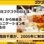 【募集開始】5月9日19時~ 日本記念日協会認定ゴクゴク(5959)の日プレミアム