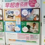東急田園都市線で早起き応援キャンペーン!