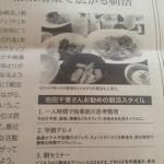 【メディア掲載】本日の日本経済新聞朝刊にインタビュー掲載