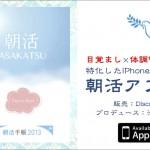 目覚まし&体調管理iPhoneアプリ「朝活アプリ」ver1.3リリースのご報告