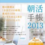 【TV出演】明日1/10 18:10〜NHK総合「首都圏ネットワーク」に『朝活手帳』でます
