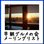 開催報告】第10回早朝グルメの会@ホテルオークラ東京