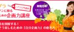 池田千恵 6月の講演/セミナー情報のお知らせ