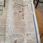 日経産業新聞にて「成功する朝活術」連載スタートしました