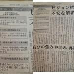 本日2012年7月17日、日経新聞朝刊に「iプラ」掲載いただきました