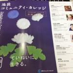 【予告】8/25(土)朝10時募集開始 『朝活手帳』3ヶ月活用講座開催します