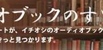 「オーディオブックのすゝめ」でおすすめブック紹介しています