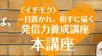 【開催報告】発信力養成講座「イチモク」第2回
