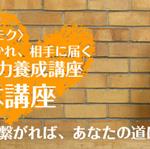 【開催報告】発信力講座「イチモク」第2期第3回
