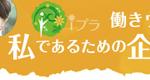 【iプラ6期】お申込締切は11/14(木)午前10時です