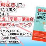 募集】史上初?!9月27日(日)朝7時~出版記念講演会開催!