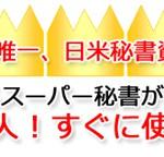 予告】9月27日(日)朝7時から出版記念講演会をやります!