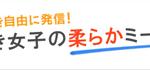 2014年メディア掲載初めは、日経ウーマン