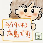【セミナー情報】6/19(木)は広島です!