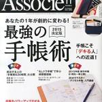 【メディア情報】日経ビジネスアソシエ