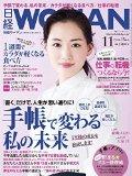 【メディア情報】日経ウーマン手帳特集に『朝活手帳』