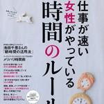 【メディア情報】日経ウーマン別冊で巻頭インタビュー