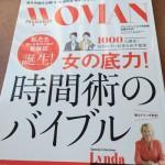 【メディア掲載情報】PRESIDENT WOMANに朝活手帳