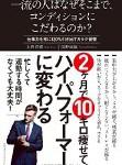 3/7(土)福岡で女性起業をテーマにしたセミナー登壇