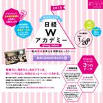 【池田千恵講演情報】2015年は東京のほか、大阪・福岡にも参ります