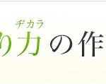 日経ウーマンオンライン連載開始&ツイッターで「朝キュレ」