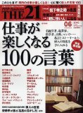 【メディア掲載】PHP「THE21」/日経ウーマンオンライン