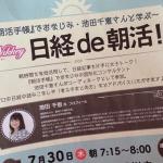 【早朝グルメ】8/30(日)は仙台で開催します!