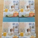 バージョンアップの『朝活手帳2016』9/19発売!