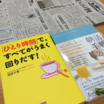 【メディア】月刊ガバナンスで「資料作成」/日経新聞電子版で「ひとり時間」
