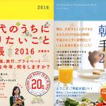 【イベント】安藤美冬さんと11/11(水)手帳トークイベント開催