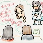 【iプラ】卒業生限定シャングリ・ラ合宿レポートまとめ