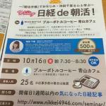 今、朝活といえば富山が熱い!朝活ネットワーク富山にて手帳術セミナー