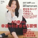 【メディア】日経WOMANスールで「妊活」/プレジデントウーマンで「ママの朝活」
