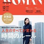 【メディア】PRESIDENT WOMAN2015年12月号で「朝活」アドバイス