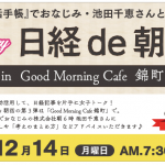 【イベント報告】日本経済新聞社「日経de朝活」