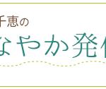 【メディア】日経ウーマンオンライン新連載「しなやか発信力の磨き方」スタート