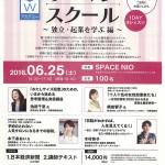 【講演】6/25(土)日経Wアカデミー起業講座登壇します