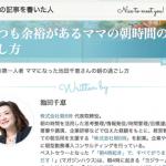 【メディア】朝時間.jpさんで「余裕がある朝時間」の工夫連載中