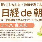【イベント】日経de朝活は、なんと朝食の女王サラベス貸し切り!