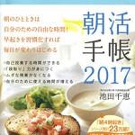 【新刊】最後の追い込みより最初の仕込み!→『朝活手帳2017』9/17発売!