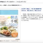 【メディア】日経ウーマン 働く女性へのおすすめ手帳10冊に『朝活手帳』